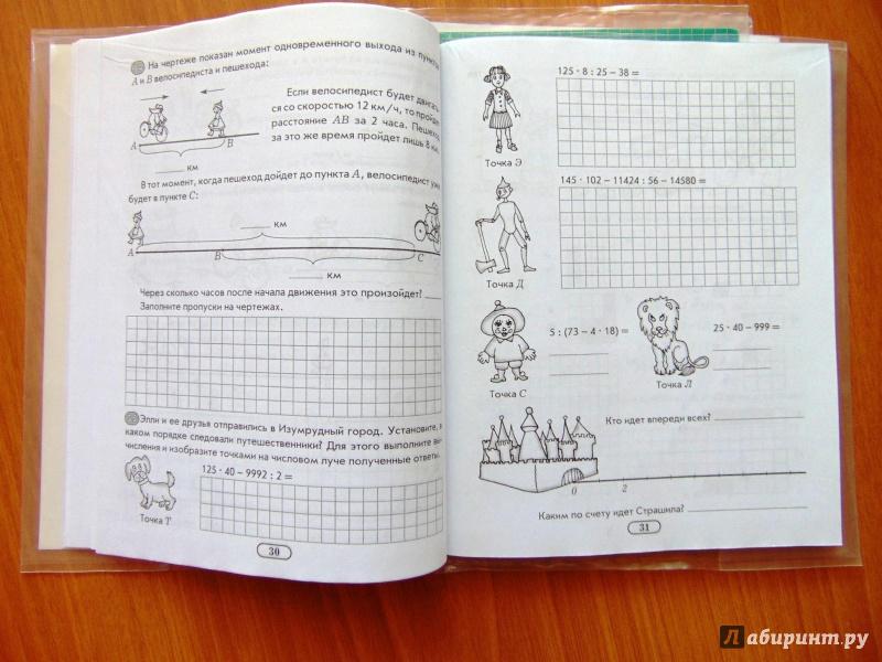 Гдз математика 6 класс.тетрадь 2.задания для обучения и развития учащихс