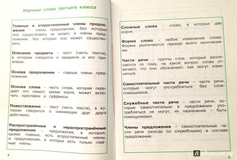 СЛОВОГДЗ 2 КЛАСС ГАРМОНИЯ РУССКИЙ ЯЗЫК СЛОВО СКАЧАТЬ БЕСПЛАТНО