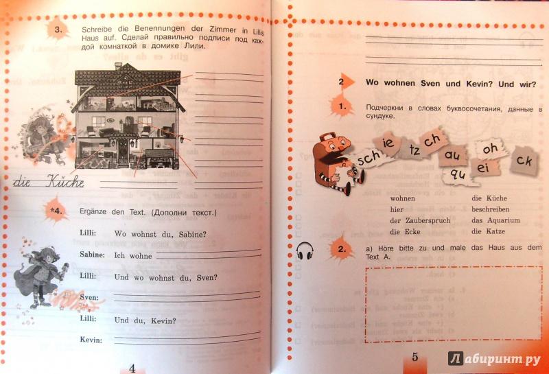 Часть рабочая бим по языку тетрадь класса 2 рыжова 3 гдз ответы немецкому