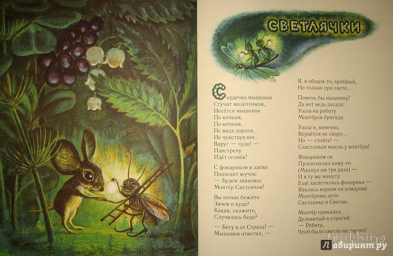 Иллюстрация 60 из 111 для Сказка о страхе - Екатерина Серова | Лабиринт - книги. Источник: Трухина Ирина