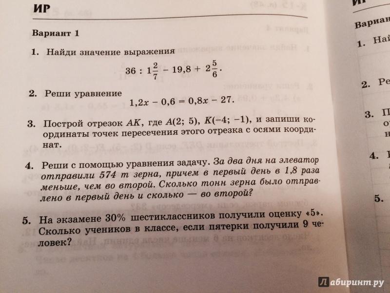 Математика контрольные работы 6 класс жохов в.и крайнева л.б решебник