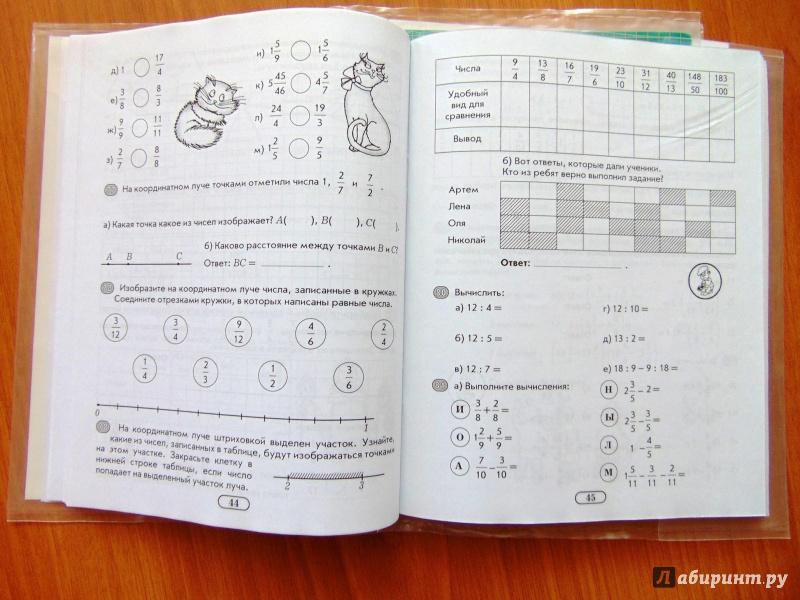 обучения развития 7 гдз класс учащихся задания и для
