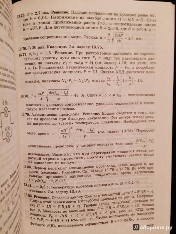 Решебник На Задачник По Физике 8 Класс Генденштейн Кирик Гельфгат