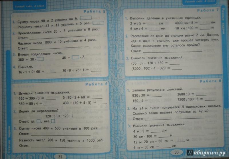 по р класс математике т решебник а 4