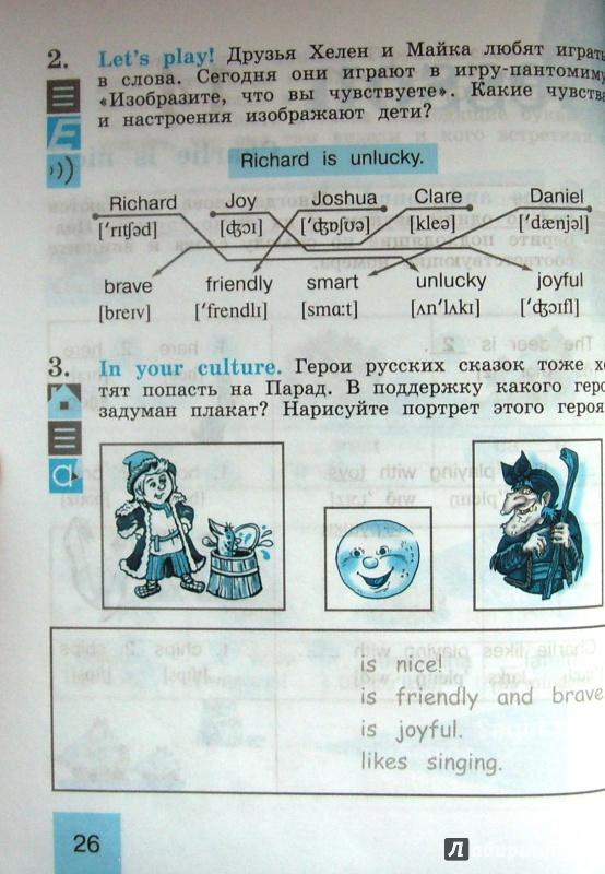 Кузовлев,перегудова Пастухова Стрельникова 2 Часть 2 Класс Гдз