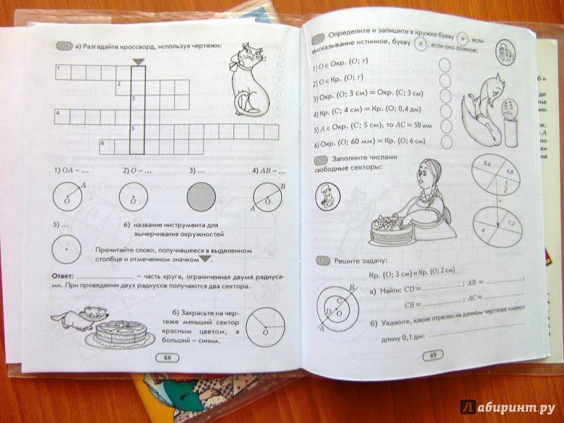 Математика обучения гдз для учащихс 2.задания и развития класс.тетрадь 6