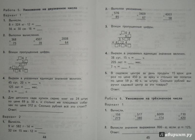 в.н математика материалы 4 класс гдз контрольные измерительные рудницкая