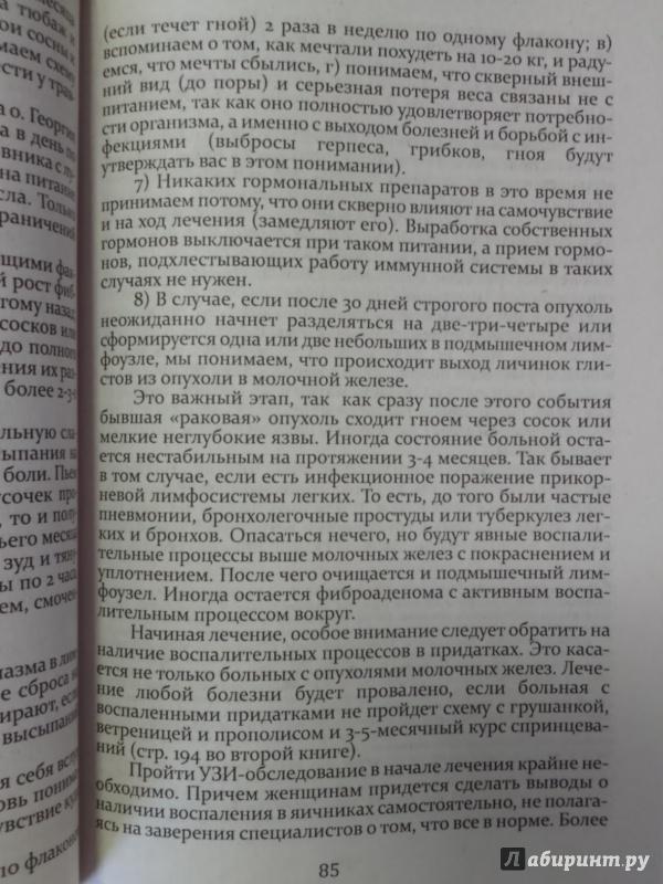 Евгений лебедев лечение схемы