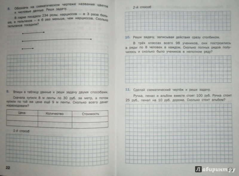 Иллюстрация 8 из 17 для Математический тренажер. 4 класс. Текстовые задачи. ФГОС - Давыдкина, Максимова   Лабиринт - книги. Источник: Наталья