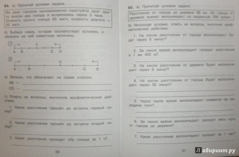 Истомина класс задачи 4 решебник решать 4 класс редько учимся