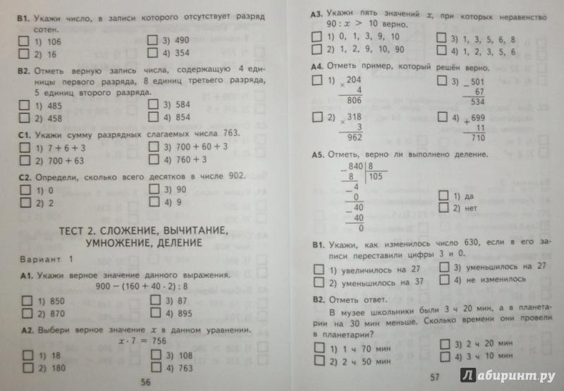 Решебник к тестам по математике 4 класс рудницкая