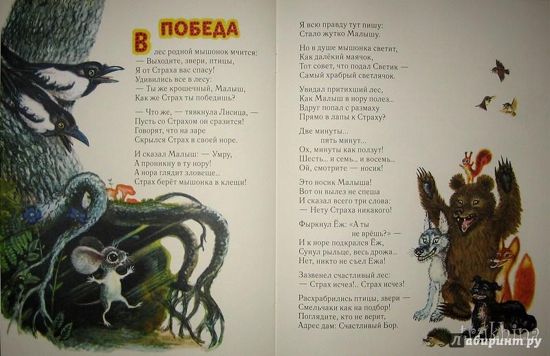 Иллюстрация 63 из 111 для Сказка о страхе - Екатерина Серова | Лабиринт - книги. Источник: Трухина Ирина
