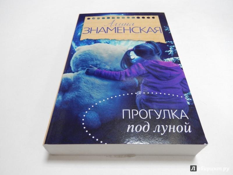 Иллюстрация 1 из 17 для Прогулка под луной - Алина Знаменская | Лабиринт - книги. Источник: dbyyb