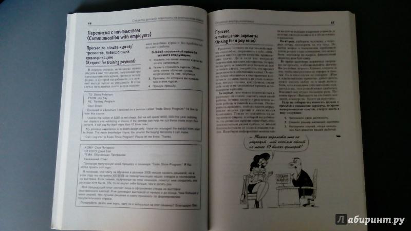 Иллюстрация 1 из 2 для Секреты деловой переписки на английском языке - Екатерина Кичигина   Лабиринт - книги. Источник: Vatari