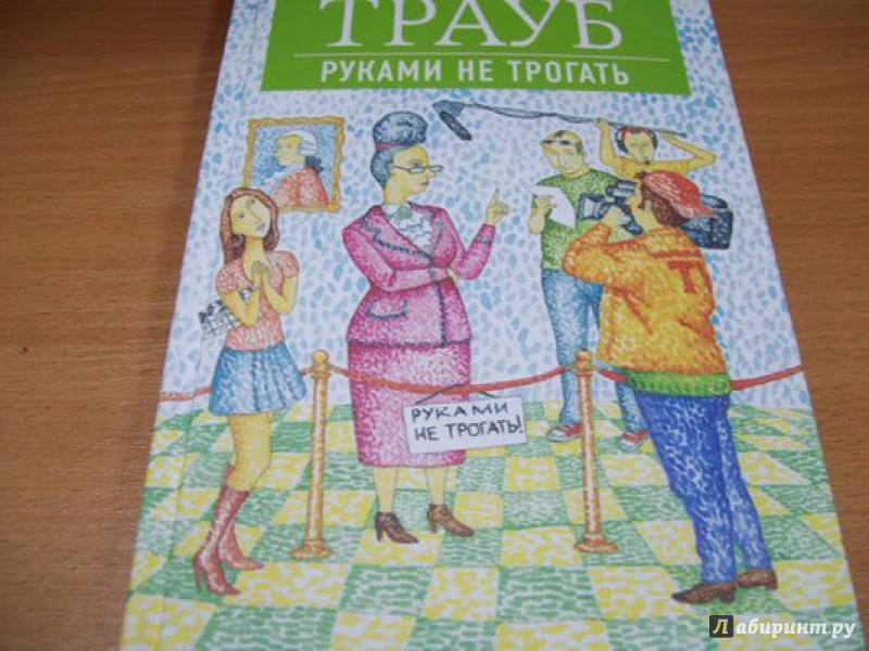 Иллюстрация 1 из 12 для Руками не трогать - Маша Трауб   Лабиринт - книги. Источник: КошкаПолосатая