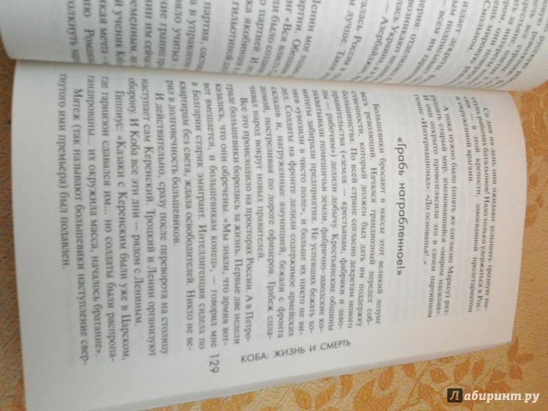 Иллюстрация 1 из 8 для Сталин - Эдвард Радзинский | Лабиринт - книги. Источник: Ефимова Ольга Николаевна
