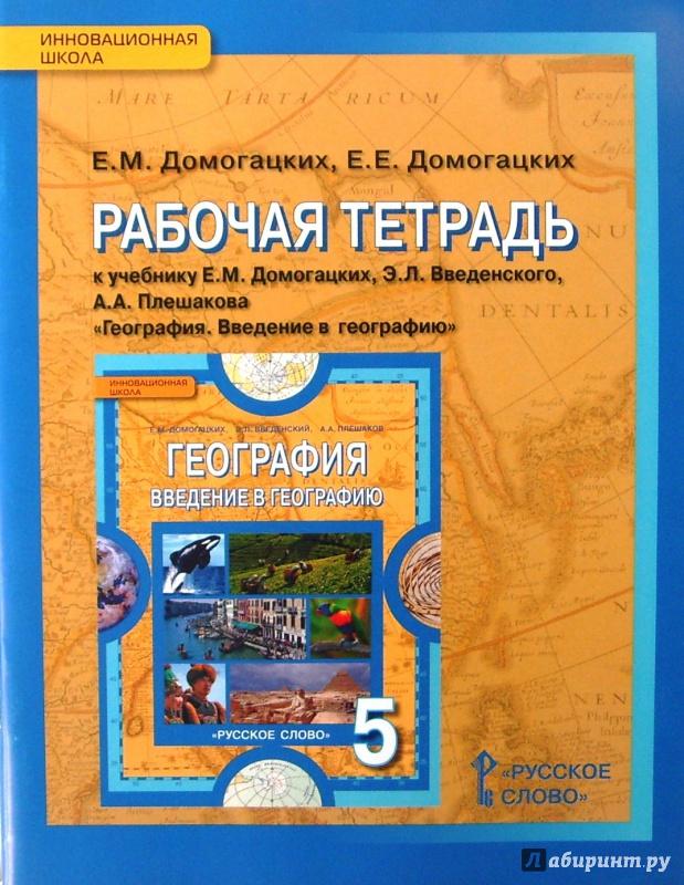 Фгос 5 класс география ljvjuwrb