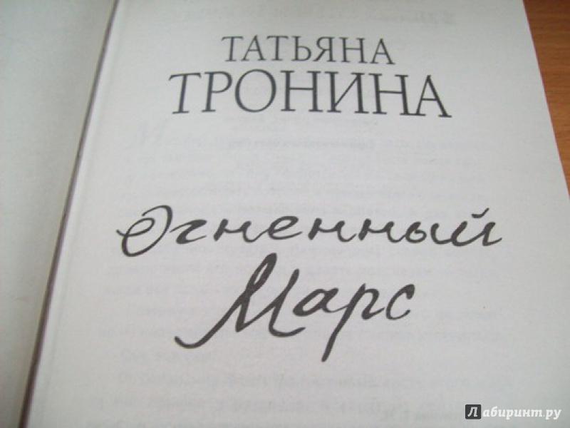 Иллюстрация 1 из 12 для Огненный Марс - Татьяна Тронина | Лабиринт - книги. Источник: КошкаПолосатая