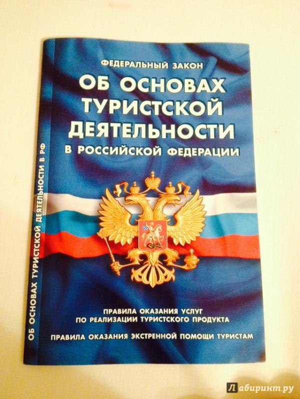 Инструкция об основах туристкой деятельности в российской федерации