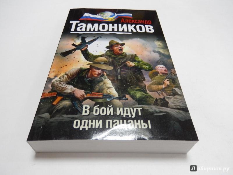 Иллюстрация 1 из 4 для В бой идут одни пацаны - Александр Тамоников | Лабиринт - книги. Источник: dbyyb