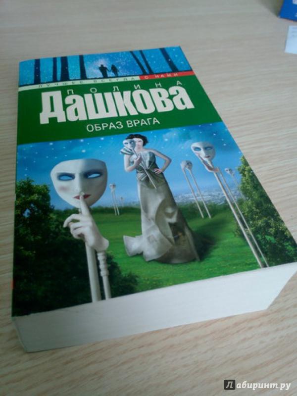 Иллюстрация 1 из 15 для Образ врага - Полина Дашкова | Лабиринт - книги. Источник: TNadin