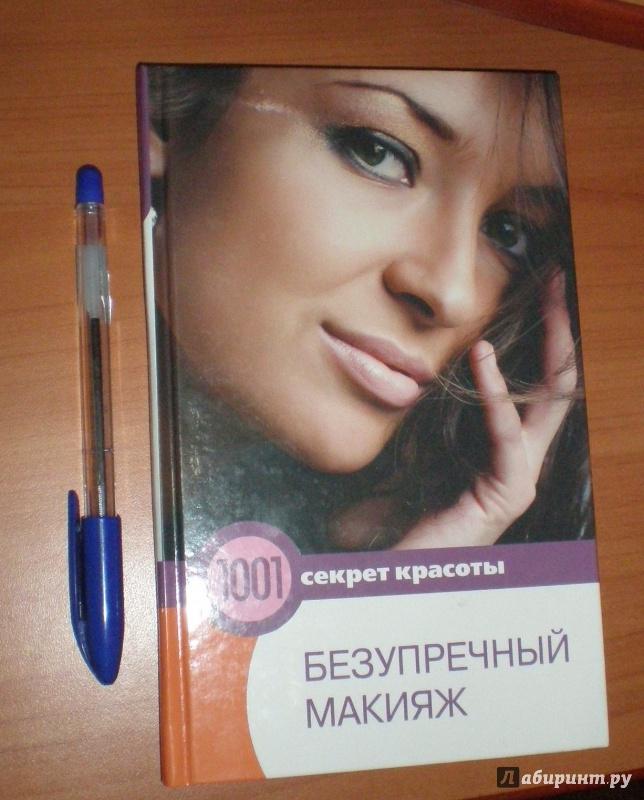 Иллюстрация 1 из 10 для Безупречный макияж - Оксана Котова   Лабиринт - книги. Источник: olyash