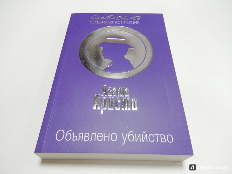 Иллюстрация 1 из 24 для Объявлено убийство - Агата Кристи | Лабиринт - книги. Источник: dbyyb