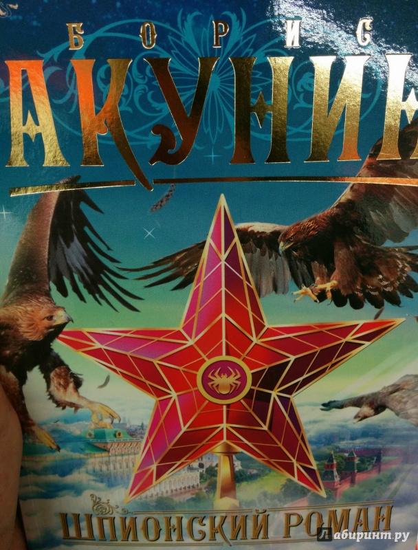 Иллюстрация 1 из 15 для Шпионский роман - Борис Акунин | Лабиринт - книги. Источник: Добрая Совушка