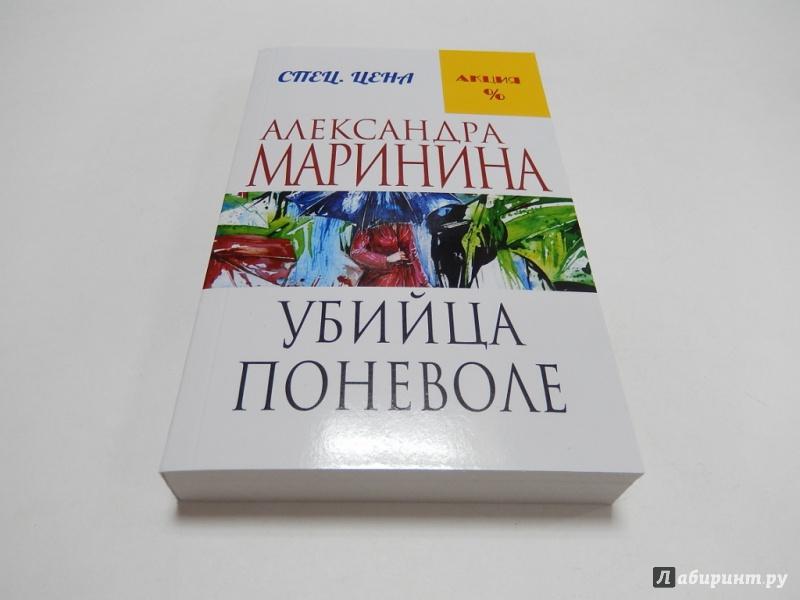 Иллюстрация 1 из 45 для Убийца поневоле - Александра Маринина | Лабиринт - книги. Источник: dbyyb