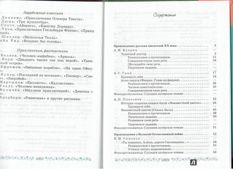 Учебник по литературе 6 класс 2 часть коровина содержание