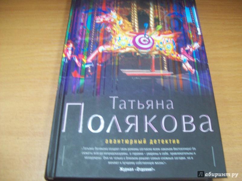 Иллюстрация 1 из 12 для Один неверный шаг - Татьяна Полякова | Лабиринт - книги. Источник: КошкаПолосатая