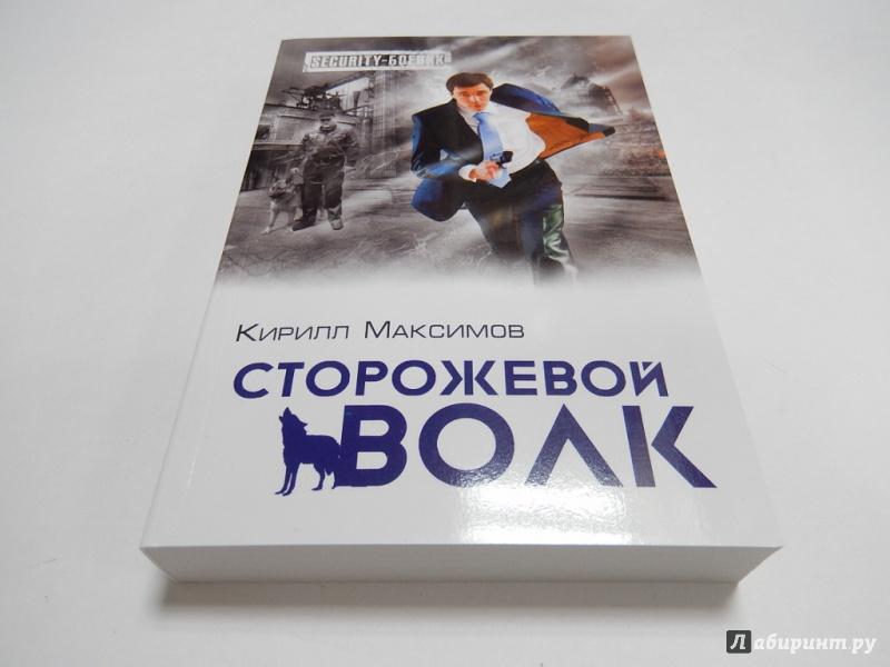Иллюстрация 1 из 4 для Сторожевой волк - Кирилл Максимов | Лабиринт - книги. Источник: dbyyb