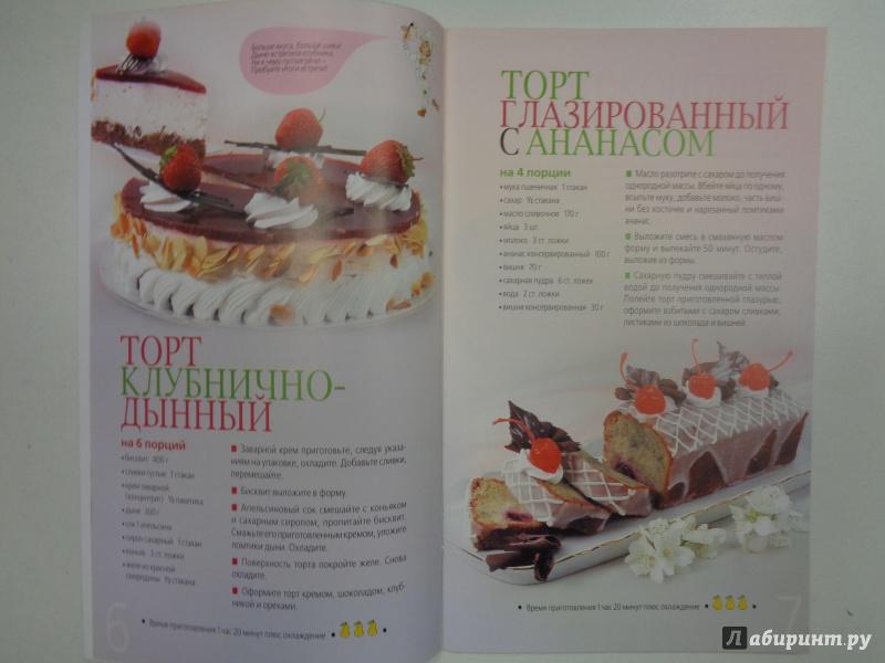 Иллюстрация 1 из 7 для Торты - О. Черепанова | Лабиринт - книги. Источник: Сокол-Ан