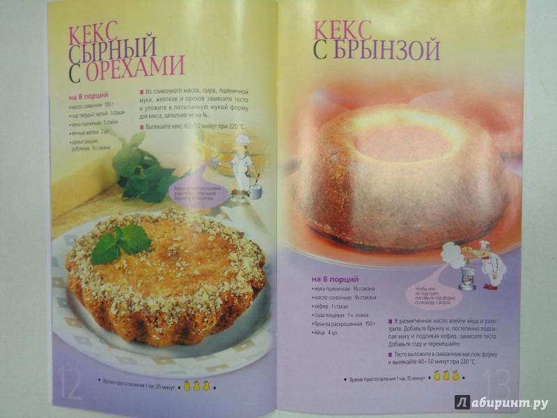 Иллюстрация 1 из 13 для Кексы и печенье | Лабиринт - книги. Источник: Сокол-Ан
