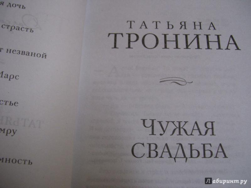 Иллюстрация 1 из 5 для Чужая свадьба - Татьяна Тронина | Лабиринт - книги. Источник: КошкаПолосатая