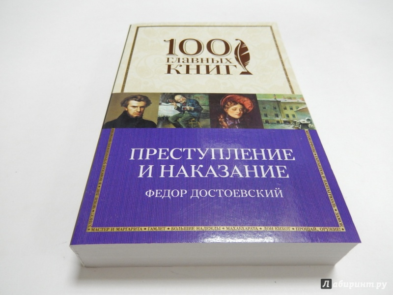 Иллюстрация 1 из 20 для Преступление и наказание - Федор Достоевский | Лабиринт - книги. Источник: dbyyb