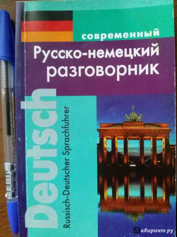 Иллюстрация 1 из 10 для Современный русско-немецкий разговорник - Мария Муллаева | Лабиринт - книги. Источник: Kir