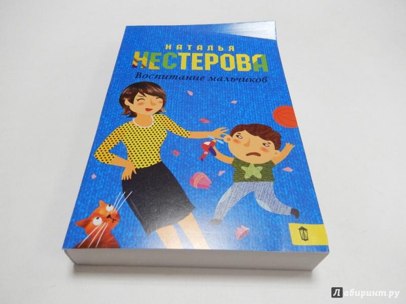 Иллюстрация 1 из 4 для Воспитание мальчиков - Наталья Нестерова | Лабиринт - книги. Источник: dbyyb