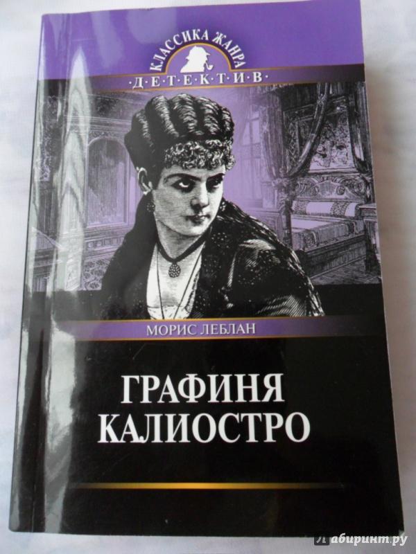 Иллюстрация 1 из 4 для Графиня Калиостро: Роман - Морис Леблан | Лабиринт - книги. Источник: Book02