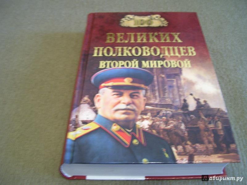 Иллюстрация 1 из 18 для 100 великих полководцев Второй мировой - Юрий Лубченков | Лабиринт - книги. Источник: КошкаПолосатая