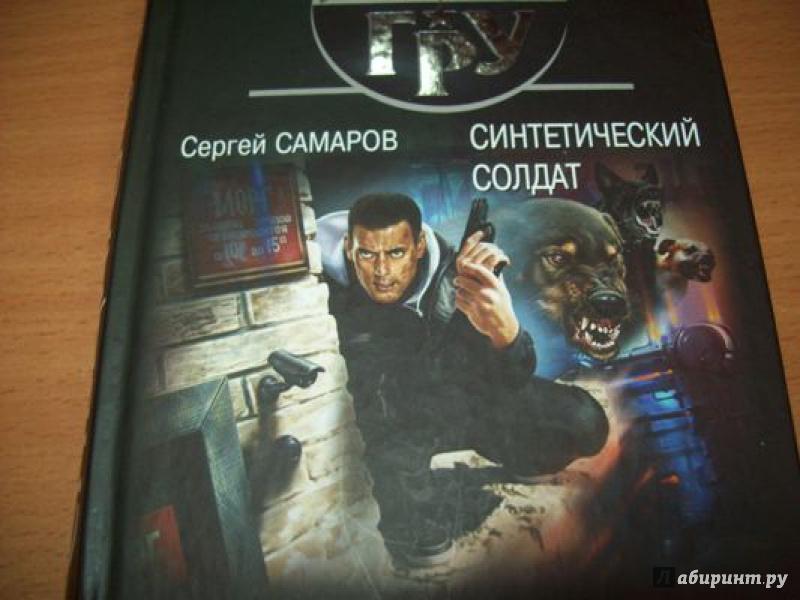 Иллюстрация 1 из 8 для Синтетический солдат - Сергей Самаров | Лабиринт - книги. Источник: КошкаПолосатая