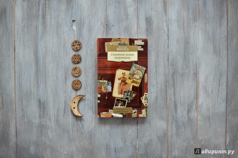 Иллюстрация 1 из 20 для Семейный роман невротиков - Зигмунд Фрейд | Лабиринт - книги. Источник: Домащук  Алеся
