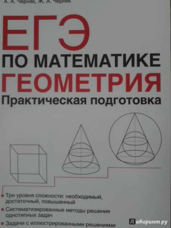 Иллюстрация 1 из 13 для ЕГЭ по математике. Геометрия. Практическая подготовка - Черняк, Черняк | Лабиринт - книги. Источник: Салус