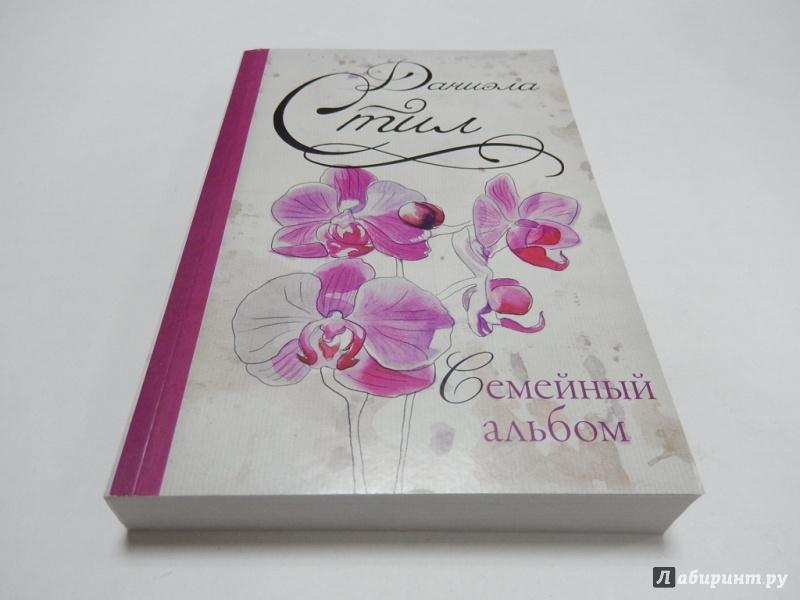Иллюстрация 1 из 11 для Семейный альбом - Даниэла Стил | Лабиринт - книги. Источник: dbyyb