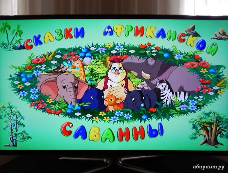 Иллюстрация 1 из 15 для Сказки африканской саванны (DVD) - Зарев, Валевский | Лабиринт - видео. Источник: Мелкова  Оксана
