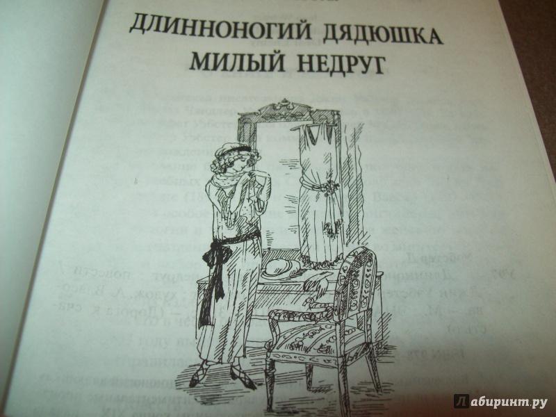 ДЖИН УЭБСТЕР ДЛИННОНОГИЙ ДЯДЮШКА СКАЧАТЬ БЕСПЛАТНО