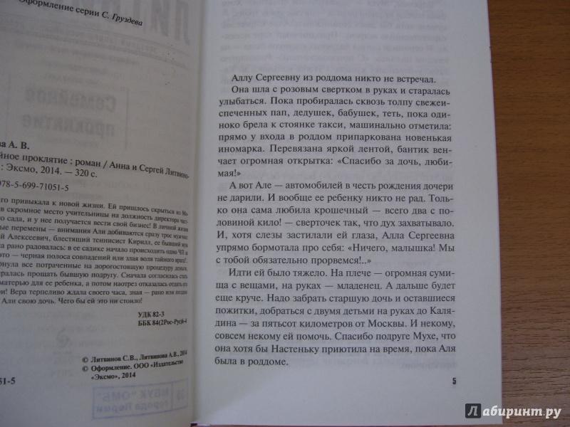 Иллюстрация 2 из 30 для Семейное проклятие - Литвинова, Литвинов | Лабиринт - книги. Источник: КошкаПолосатая