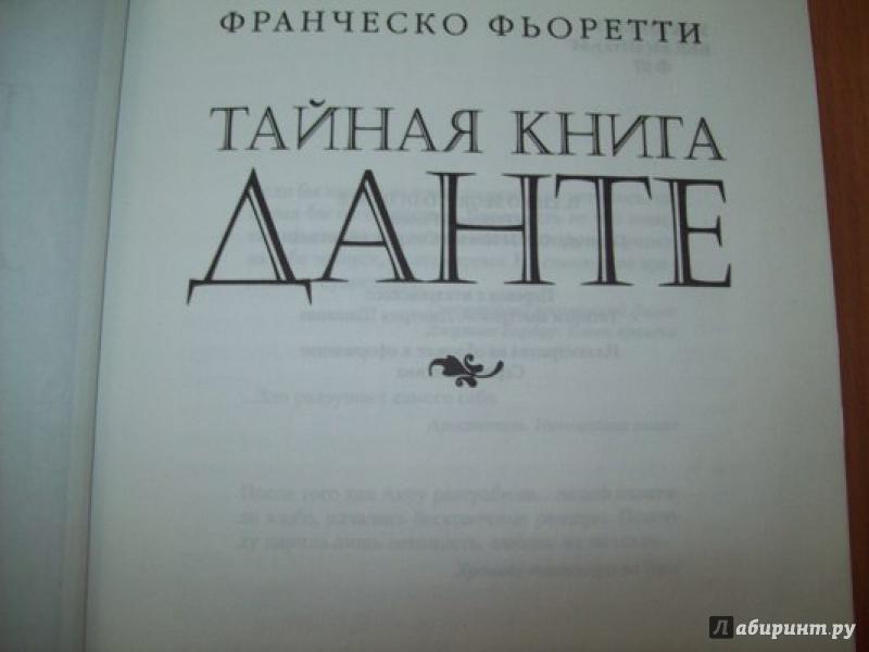 ТАЙНАЯ КНИГА ДАНТЕ ФРАНЧЕСКО ФЬОРЕТТИ СКАЧАТЬ БЕСПЛАТНО