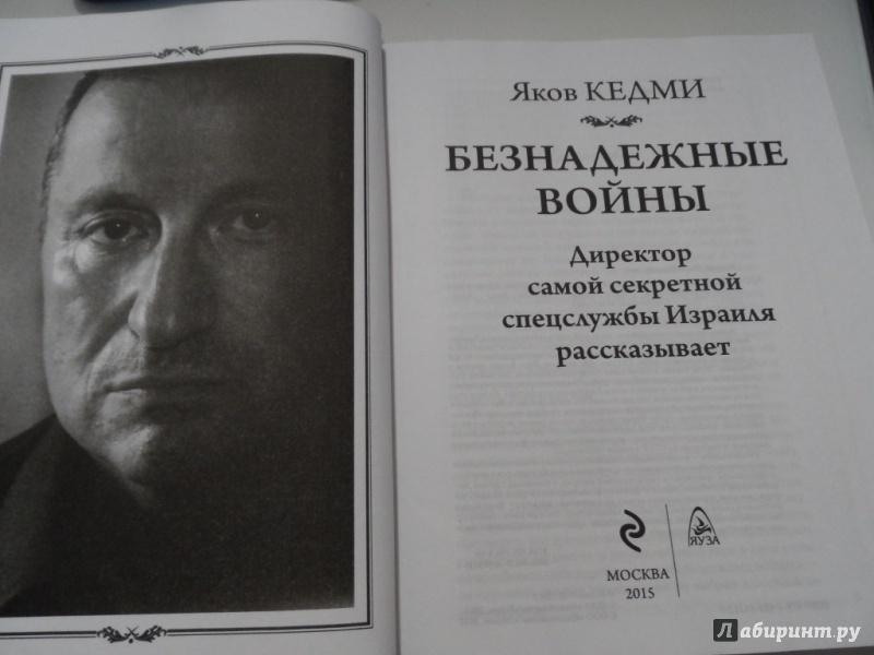 Про агента російської пропаганди та учасника «бойових інформаційних війн» Якова Кедмі
