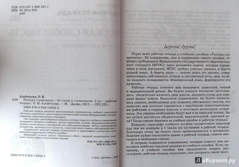гдз по русская словесность 5 класс альбеткова онлайн